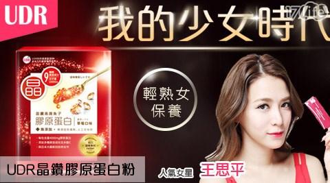 【UDR】/頂級/晶鑽/燕窩/魚子膠/原胜肽