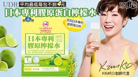 UDR-日本專利膠原蛋白檸檬水