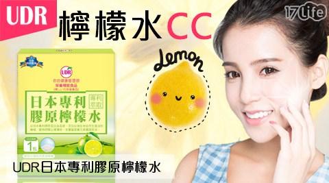 UDR/檸檬C/膠原蛋白/保健/美白