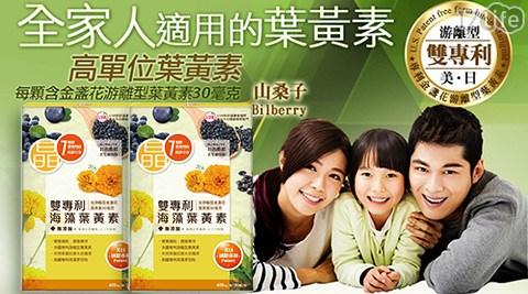 UDR-雙專利海藻葉黄素EX強效版
