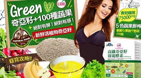 UDR-高纖奇亞籽窈窕酵素