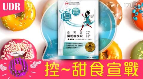 UDR/白腎豆/澱粉暢快錠