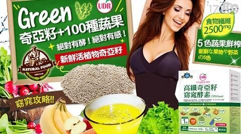 UDR/高纖/奇亞籽/窈窕酵素/窈窕/酵素/保健