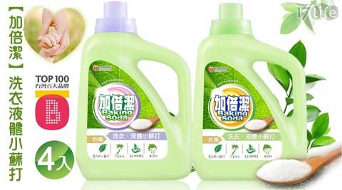 加倍潔/洗衣/液體/小蘇打/抗菌/防蟎/3000gm/衣物/清潔