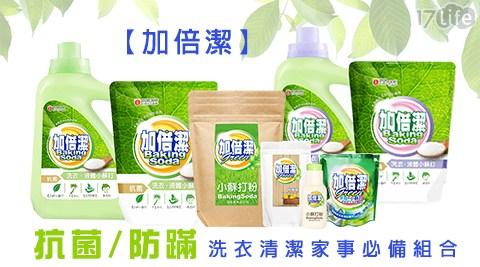 加倍潔-抗菌/防蹣洗衣清潔家事必備組合