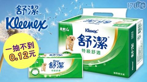 只要729元(含運)即可享有【舒潔】原價1,272元特級舒適抽取衛生紙1箱(100抽x8包x8串/箱)。