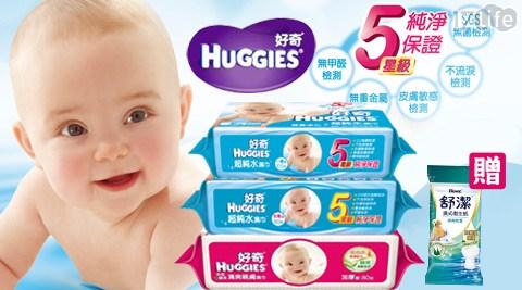 好奇Huggies-純水嬰兒濕巾買8送2超值組
