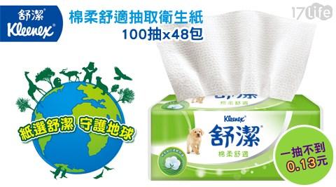 只要599元(含運)即可享有【舒潔】原價888元棉柔舒適抽取衛生紙(100抽x48包/箱)1箱。
