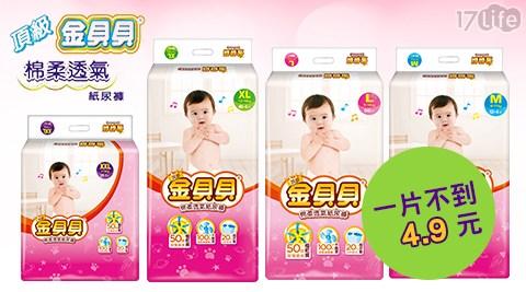 頂級/金貝貝/棉柔/透氣/紙尿褲/紙尿布/尿布/幼童/嬰兒