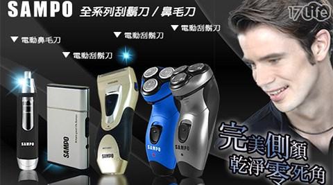 只要160元起(含運)即可享有【SAMPO 聲寶】原價最高888元電動鼻毛刀/刮鬍刀系列1台:(A)電動鼻毛刀(EY-Z1605L)/(B)超薄名片型電動刮鬍刀(EA-Z1109L)/(C)水洗式雙刀頭刮鬍刀(EA-Z906WL)/(D)勁能水洗式三刀頭電鬍刀(EA-Z1502WL),保固一年。