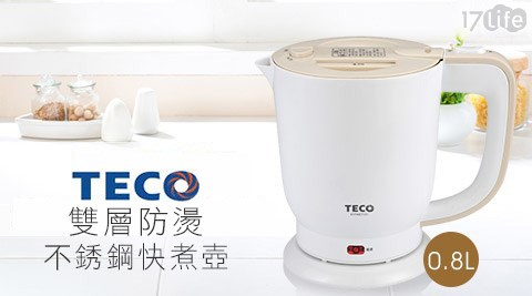 只要580元(含運)即可享有【TECO東元】原價1,280元0.8L雙層防燙不銹鋼快煮壺(XYFKE7131)(全新福利品)只要580元(含運)即可享有【TECO東元】原價1,280元0.8L雙層防燙不銹鋼快煮壺(XYFKE7131)(全新福利品)1台,享1年保固。