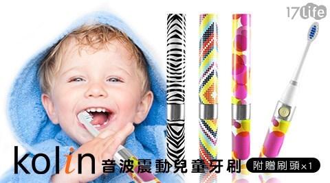 只要199元起(含運)即可享有【歌林】原價最高1,497元音波震動兒童牙刷/專用替換刷頭:(A)音波震動兒童牙刷:1入/2入/3入/(B)專用替換刷頭1組(3入/組),兒童牙刷款式:嘻皮色/斑馬紋/繽紛色。