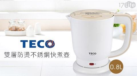 TECO東元-0.8L雙層防燙不銹鋼快煮壺XYFKE7131(全新福利品)
