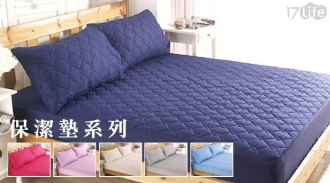 只要299元起(含運)即可帶走原價最高2978元保潔墊系列1組/2組:(A)枕頭專用信封式2件組/(B)單人床包式/(C)雙人床包式/(D)加大床包式/(E)單人2件組/(F)雙人3件組/(G)加大3件組。顏色可選:深藍/桃紅/淺藍/粉紫/米白/灰色。