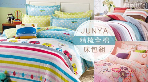 JUNYA-精梳全棉床包組系列