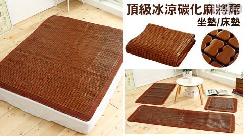 頂級冰涼碳化麻將蓆坐墊/床墊