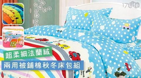 超柔細法蘭絨兩用被鋪棉秋冬床包組