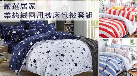 只要685元起(含運)即可購得原價最高2280元嚴選居家柔絲絨兩用被床包被套組1組:(A)標準雙人四件式涼被床包組/(B)雙人加大四件式涼被床包組/(C)標準雙人四件式被套床包組/(D)雙人加大四件式被套床包組/(E)標準雙人四件式鋪棉兩用被床包組/(F)雙人加大四件式鋪棉兩用被床包組;多款任選。