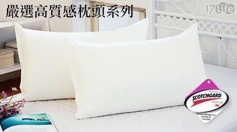 嚴選高質感枕頭系列