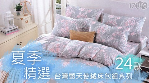 只要299元起(含運)即可享有原價最高2,560元夏季精選台灣製天使絨床包組系列:(A)單人床包兩件組1組/2組/(B)雙人床包三件組1組/2組/(C)雙人加大床包三件組1組/2組/(D)天使絨涼被1入/2入/(E)標準雙人被套床包4件組×1/(F)加大雙人被套床包4件組×1/(G)標準雙人鋪棉兩用被床包4件組×1/(H)加大雙人鋪棉兩用被床包4件組×1,多款式任選。
