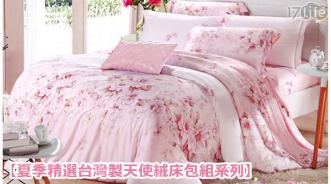 只要299元起(含運)即可購得原價最高2560元夏季精選台灣製天使絨床包組系列:(A)單人床包兩件組1組/2組/(B)雙人床包三件組1組/2組/(C)雙人加大床包三件組1組/2組/(D)涼被1入/2入;多款花色任選。
