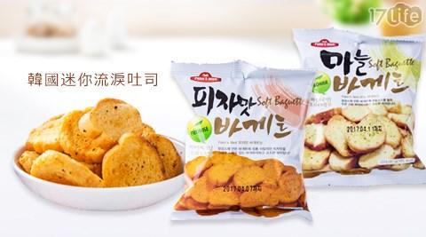 平均每包最低只要22元起(含運)即可購得韓國迷你流淚吐司任選5包/10包/15包/20包/50包(45g/包),口味:蒜香/披薩。