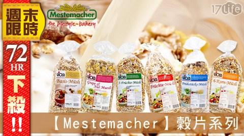 Mestemacher/穀片/麥片/穀物/堅果/德國