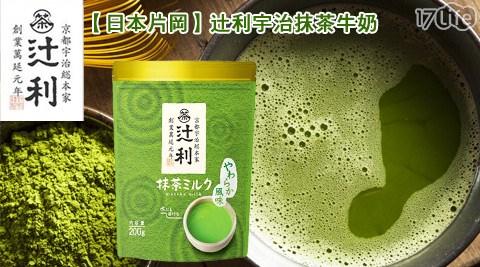 平均最低只要229元起(含運)即可享有【日本片岡】辻利宇治抹茶牛奶:1袋/2袋/4袋/8袋。