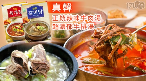 平均每包最低只要129元起(2包免運)即可購得【真韓】正統辣味牛肉湯/超濃郁牛排湯1包/4包/8包(600g/包)。