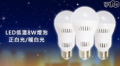 LED8W
