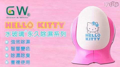 平均每入最低只要299元起(含運)即可享有【GW】水玻璃Hello Kitty陶瓷除濕蛋(E-200KT)1入/2入/4入,享1年保固!