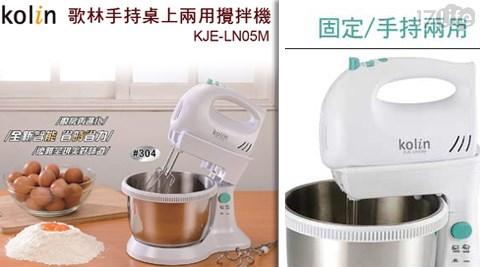 Kolin歌林-手持桌上兩用攪拌機(KJE-妙 兒 舒 尿布 價格LN05M)