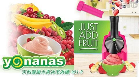 平均最低只要1,400元起(含運)即可享有【Yonanas】水果冰淇淋機901-P(桃紅):1台/2台。