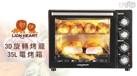 獅子心-3D旋轉烤籠35L電烤箱(LOT-350C)