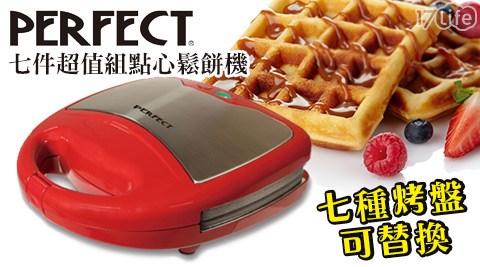 PERFECT/七件/超值組/點心鬆餅機PR-008