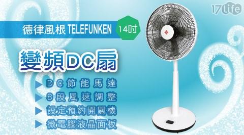 德律風根/14吋/變頻/DC扇/LT-SF1722DC/涼扇/風扇/電風扇/涼風扇/夏季