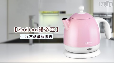 【Zodiac諾帝亞】/1.0L/不銹鋼/快煮壺 /ZOD-MS0119