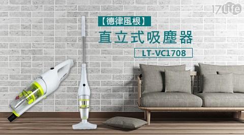 只要1,480元(含運)即可享有【德律風根】原價1,980元直立式吸塵器(LT-VC1708)只要1,480元(含運)即可享有【德律風根】原價1,980元直立式吸塵器(LT-VC1708)1台,享保固1年。