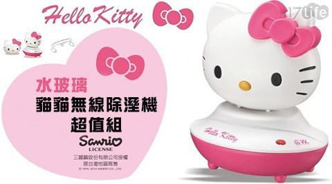 【三麗鷗】/水玻璃/貓貓/無線/除溼機