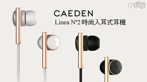 【CAEDEN】/Linea/No2/時尚/入耳式/耳機