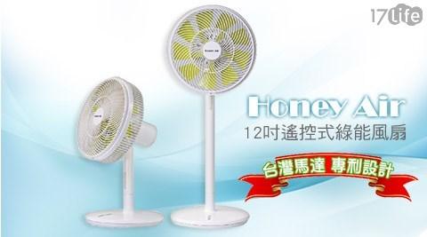 只要1,238元(含運)即可享有【Honey Air】原價3,980元12吋遙控式綠能風扇(HA-718)只要1,238元(含運)即可享有【Honey Air】原價3,980元12吋遙控式綠能風扇(HA-718)一台,保固一年。
