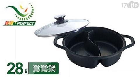 平均每入最低只要950元起(含運)即可購得【Perfect 理想】日式黑金鋼鴛鴦鍋28cm(附蓋)1入/2入。