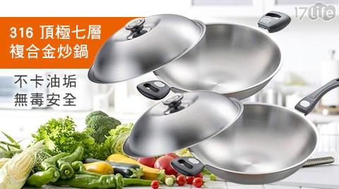 小太陽/316/複合金炒鍋/鍋具/炒鍋/304/不鏽鋼