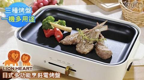 獅子心/日式多功能烹飪電烤盤/LSG-146