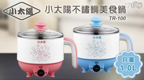 只要458元(含運)即可享有原價980元1.0L不鏽鋼美食鍋1台,顏色:藍/粉紅,享保固一年。