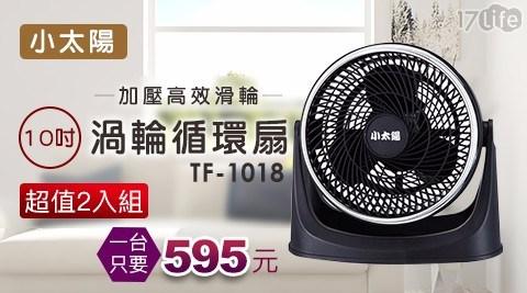 小太陽/10吋/渦輪/TF-1018/循環扇/電風扇/電扇/桌扇/風扇