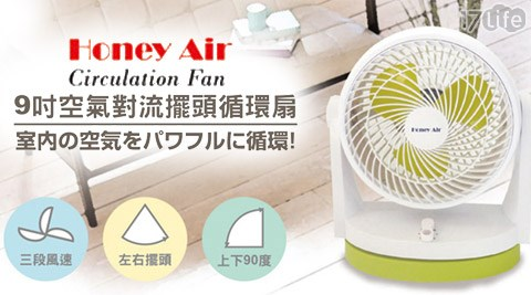 Honey Air-9吋空氣對流17 life 團購擺頭循環扇(HA-709)