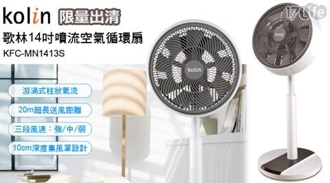 Kolin歌林-14吋噴流空氣循環扇(KFC-MN1413S)(福利品)