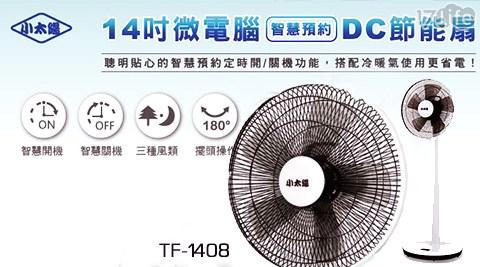 【小太陽】/14吋/微電腦/智慧預約/DC節能扇/TF-1408
