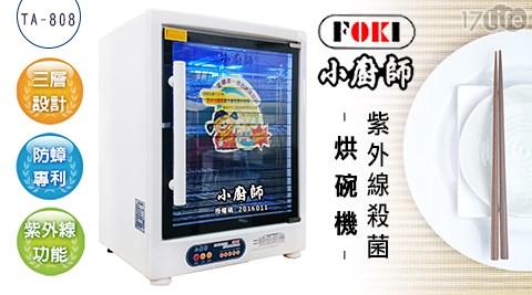 【小廚師】/三層/紫外線/殺菌/烘碗機/ TA-808